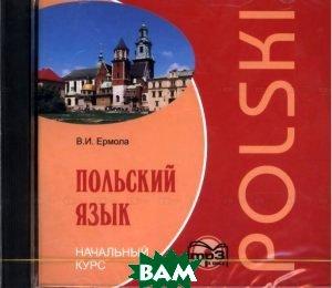 В. И. Ермола / Польська мова. Початковий курс (аудіокурс MP3)