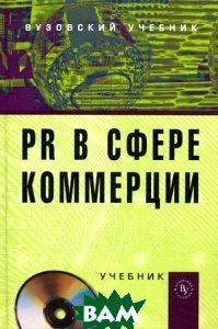 Купить PR в сфере коммерции: учебник. + CD. Под ред. Синяевой И.М., Вузовский учебник, 978-5-9558-0235-0