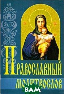 Купить Православный молитвослов, Издательство Белорусского Экзархата - Белорусской Православной Церкви, 978-985-511-395-0