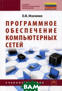 Купить Программное обеспечение компьютерных сетей, ИНФРА-М, О. В. Исаченко, 978-5-16-004858-1