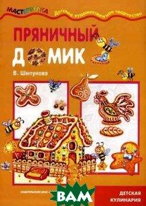 Купить Пряничный домик. Детская кулинария, Карапуз, В. Шипунова, 978-5-904672-39-3