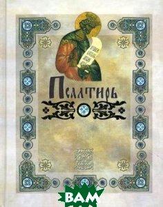 Купить Псалтирь в переводе Юнгерова., Сибирская Благозвонница, 978-5-91362-674-5