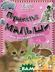 Купить Пушистые малыши. Очень веселая книжка, Лабиринт Пресс, 978-5-9287-2059-9