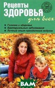 Купить Рецепты здоровья для всех, 4, Газетный мир, 978-5-4346-0176-4