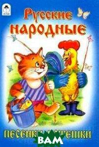 Купить Русские народные песенки-потешки (книжки на картоне), Алтей, 978-5-9930-1379-4