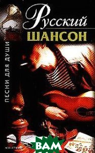 Купить Русский шансон, АСТ, Сталкер, 5-17-027249-9