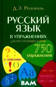 Купить Русский язык в упражнениях для поступающих в вузы, Оникс, Мир и Образование, Д. Э. Розенталь, 978-5-488-02270-6