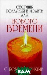 Сборник покаяний и молитв для Нового времени с комментариями. 5-е изд.