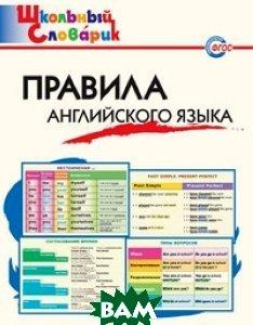 Купить Правила английского языка, ВАКО, 978-5-408-00745-5