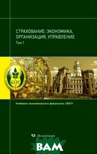 Купить Страхование. Экономика, организация, управление. В 2 томах. Том 1, ЭКОНОМИКА, 978-5-282-03001-3