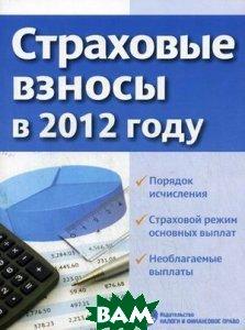 Страховые взносы в 2012 г.