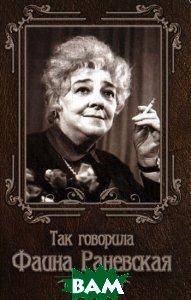 Купить Так говорила Фаина Раневская, ФЕНИКС, Нино Гогитидзе, 978-5-222-18993-1