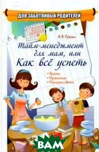 Купить Тайм-менеджмент для мам, или Как все успеть, ОСНОВА, А. В. Руденко, 978-617-00-1260-9