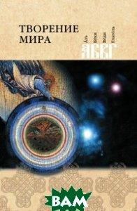 Купить Творение мира, Сибирская Благозвонница, 978-5-91362-087-3