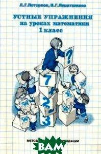 Устные упражнения на уроках математики. 1 класс, Ювента, Людмила Петерсон, 978-5-93549-003-4  - купить со скидкой