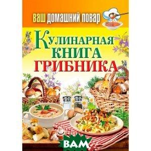 Ваш домашний повар. Кулинарная книга грибника