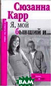 Купить Я, мой бывший и..., АСТ, АСТ Москва, Хранитель, Сюзанна Карр, 978-5-17-047818-7