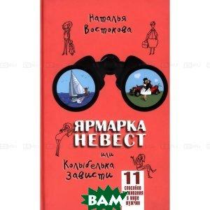 Купить Ярмарка невест или Колыбельная зависти, Давид, Наталья Востокова, 978-5-9965-0044-4