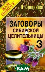 Заговоры сибирской целительницы. Выпуск 3
