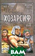 Купить Хозарсиф, ВЕЧЕ, Холин А., 978-5-9533-4397-8