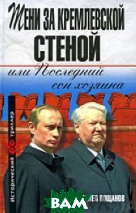 Купить Тени за Кремлевской стеной, или Последний сон хозяина.Серия: Исторический триллер, Алгоритм, Вощанов П., 978-5-699-39517-0