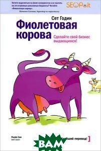 Купить Фиолетовая корова. Сделайте свой бизнес выдающимся!., Манн, Иванов и Фербер, Сет Годин, 978-5-91657-116-5