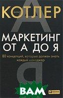 Купить Маркетинг от А до Я. 80 концепций, которые должен знать каждый менеджер./Marketing Insights from A to Z: 80 Concepts Every Manager Needs to Know, АЛЬПИНА, Филип Котлер (Philip Kotler), 978-5-9614-1167-6