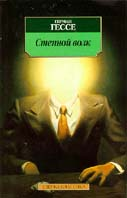 Купить Степной волк Серия: Азбука-классика, АЗБУКА, Герман Гессе, 5-352-00402-3