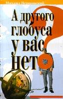Вершовский М. / А другого глобуса у вас нет?
