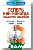 Купить Теперь или никогда: новый стиль управления, ПИТЕР, Эссекс Л., Касей М., 5-318-00716-3