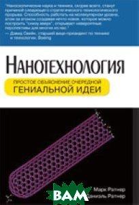 Купить Нанотехнология: простое объяснение очередной гениальной идеи / Nanotechnology. A Gentle Introduction to the Next Big Idea, Вильямс, Марк Ратнер, Даниэль Ратнер / Mark Ratner, 5-8459-0699-7