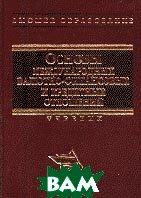 Купить Основы международных валютно-финансовых и кредитных отношений, ИНФРА-М, Круглов В.В., 5-86225-723-3