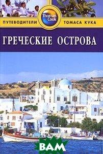 Греческие острова: Путеводитель
