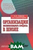 Рожков М.И., Байбородова Л.В. / Организация воспитательного процесса в школе