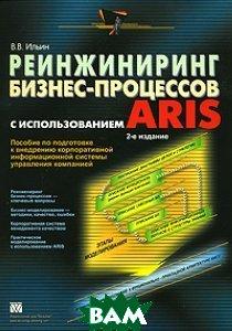 Купить Реинжиниринг бизнес-процессов с использованием ARIS 2-е издание, Вильямс, Ильин Владислав Владимирович, 978-5-8459-1338-8