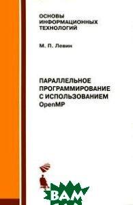 Параллельное программирование с использованием OpenMP : учебное пособие, БИНОМ, Левин М.П., 978-5-94774-857-4  - купить со скидкой