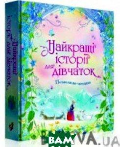 Найкращі історії для дівчаток. Серія: Золоті казки