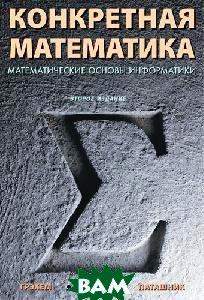 Купить Конкретная математика. Математические основы информатики, Вильямс, Рональд Л. Грэхем, Дональд Э. Кнут, Орен Паташник, 978-5-8459-1588-7