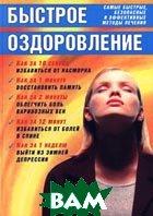 Купить Быстрое оздоровление, РИПОЛ КЛАССИК, 5-7905-0821-9