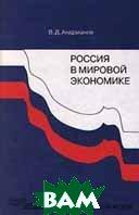 Купить Россия в мировой экономике. Учебник для ВУЗов, ВЛАДОС, В. Д. Андрианов, 5-691-00085-3