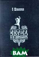 Купить Биржа и ее деятельность, О. Штиллих, 5-87918-001-8