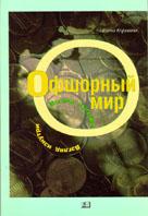 Купить Офшорный мир. Взгляд изнутри, ЭКОНОМИКА, Корнеева Е., 5-282-02078-5