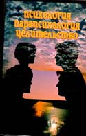 А. В. Придня / Психология, парапсихология и целительство