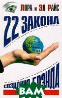 Купить 22 закона создания брэнда, АСТ, Райс Л., Райс Э., 5-17-015042-3