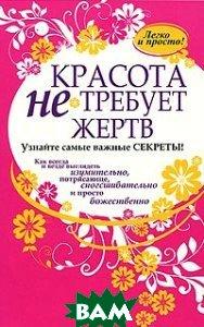 Купить Красота не требует жертв, ПОПУРРИ, 978-985-15-1044-9