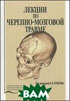 Лекции по черепно-мозговой травме