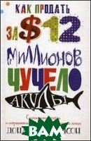Купить Как продать за 12 миллионов долларов чучело акулы. Скандальная правда о современном искусстве и аукционных домах, ЦЕНТРПОЛИГРАФ, Томпсон Дональд, 978-5-227-02591-3