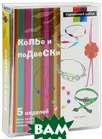 Купить Колье и подвески, РОСМЭН, 978-5-353-03758-3