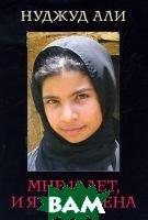 Купить Мне 10 лет, и я разведена, РИПОЛ КЛАССИК, Нуджуд Али, 978-5-386-02032-3