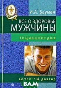 Купить Все о здоровье мужчины, Вектор, И. А. Бауман, 978-5-9684-1328-4